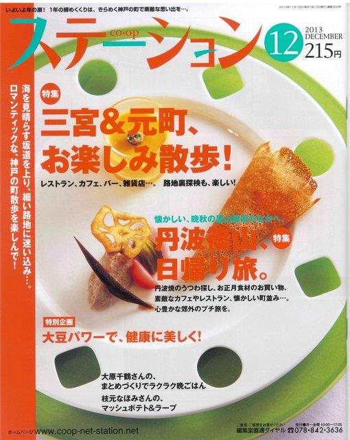 雑誌「co-op ステーション(12月号)」に紹介されました