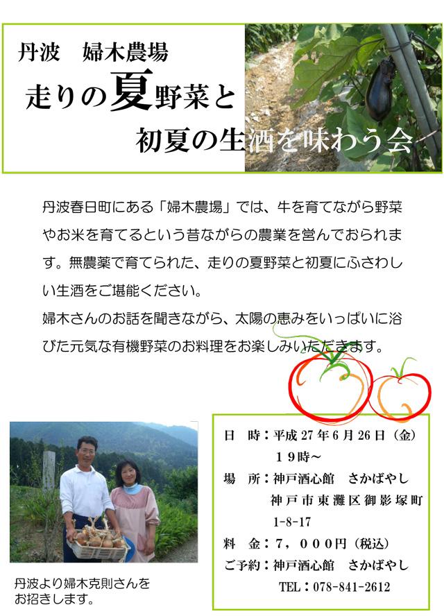 (2015.6.26)走りの夏野菜と初夏の生酒を味わう会<満席となりました>