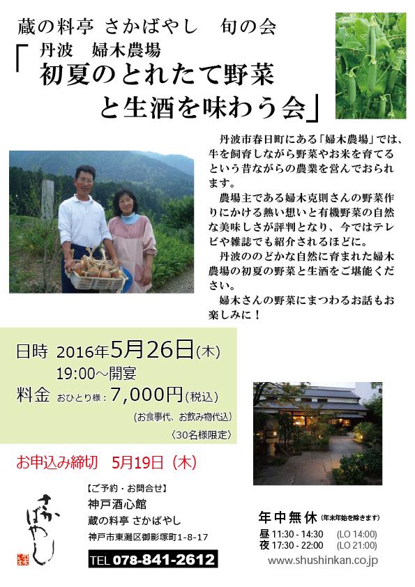 (2016.5.26) 丹波 婦木農場 初夏のとれたて野菜と生酒を味わう会【満席となりました】