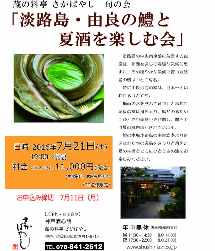 (2016.7.21) 淡路島・由良の鱧と夏酒を楽しむ会