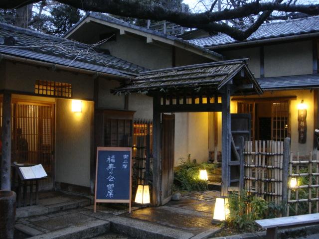 東京 福寿を楽しむ会を開催しました