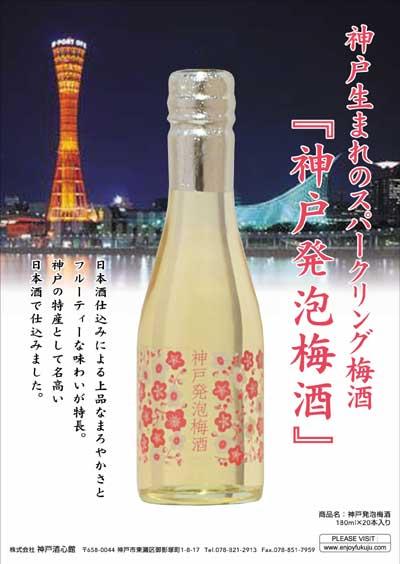 『神戸発泡梅酒』が発売になりました!