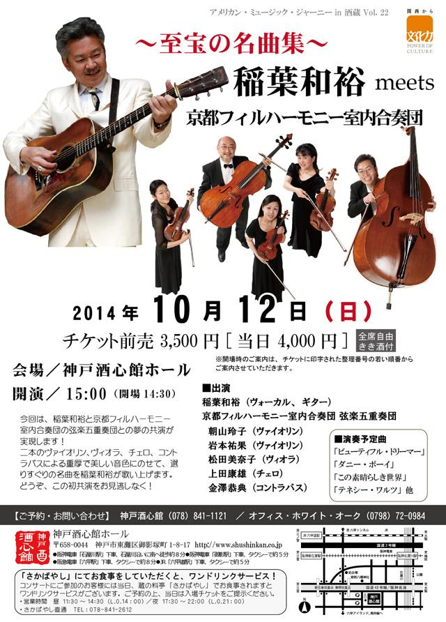 (2014.10.12)稲葉和裕 meets 京都フィルハーモニー室内合奏団(終了いたしました)