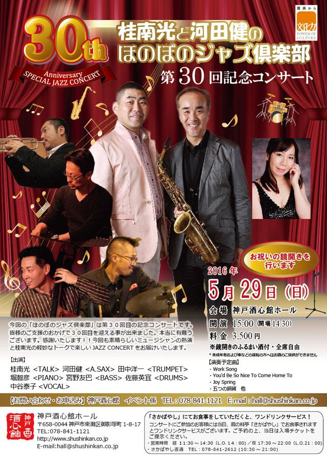 (2016.5.29)桂南光と河田健のほのぼのジャズ倶楽部|終了いたしました