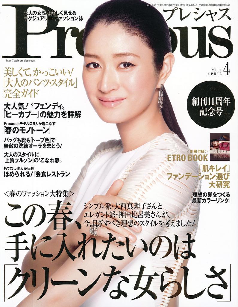 雑誌Precious(4月号)に掲載されました