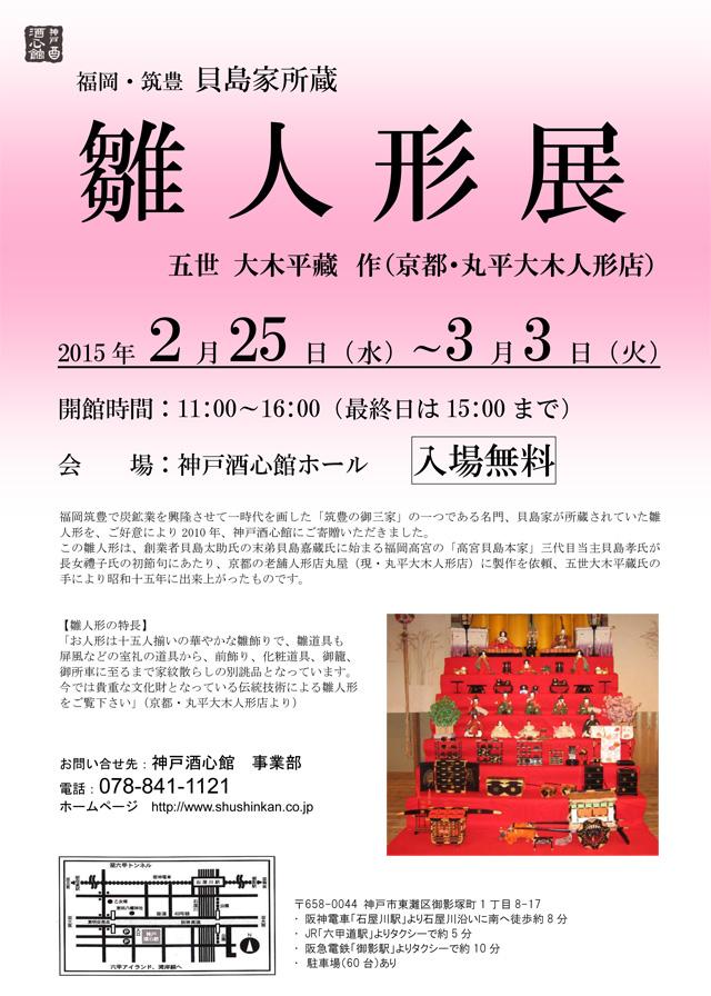 (2015.2.25-3.3)雛人形展(終了いたしました)
