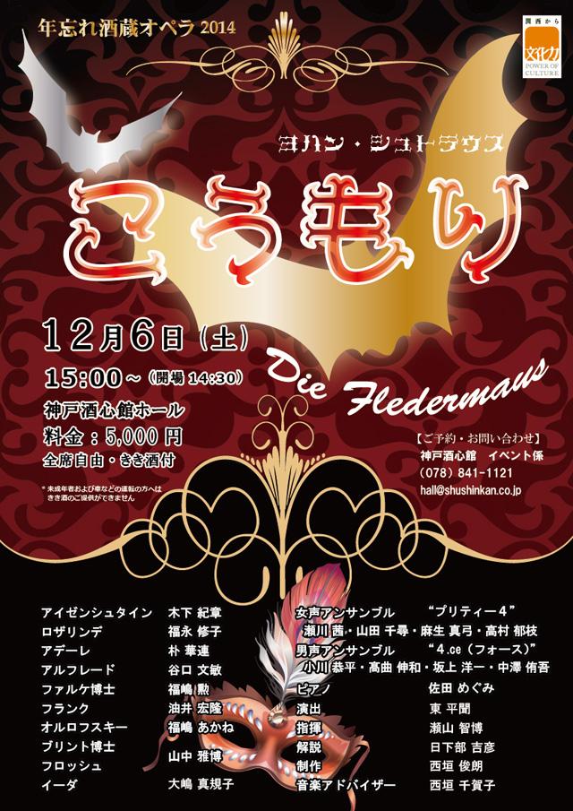 (2014.12.6)酒蔵オペラ ヨハンシュトラウス「こうもり」(終了いたしました)