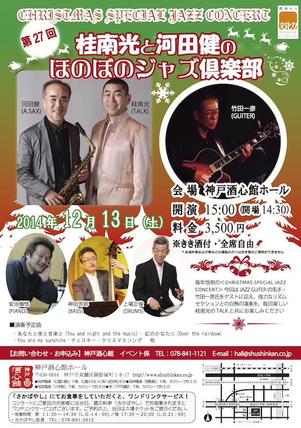 20141213_JazzAD.jpg