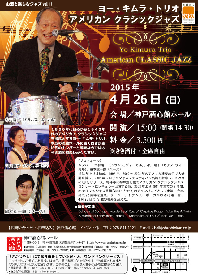 (2015.4.26)ヨー・キムラ・トリオ アメリカン クラシックジャズ|終了いたしました