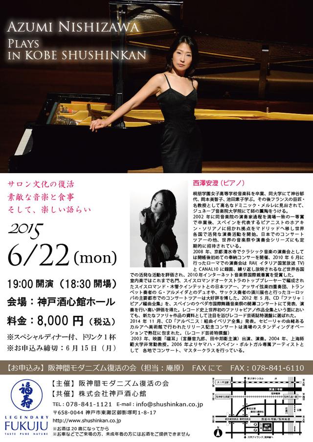 (2015.6.22)阪神間モダニズム会 スペシャルディナー付ピアノ演奏会(終了いたしました)