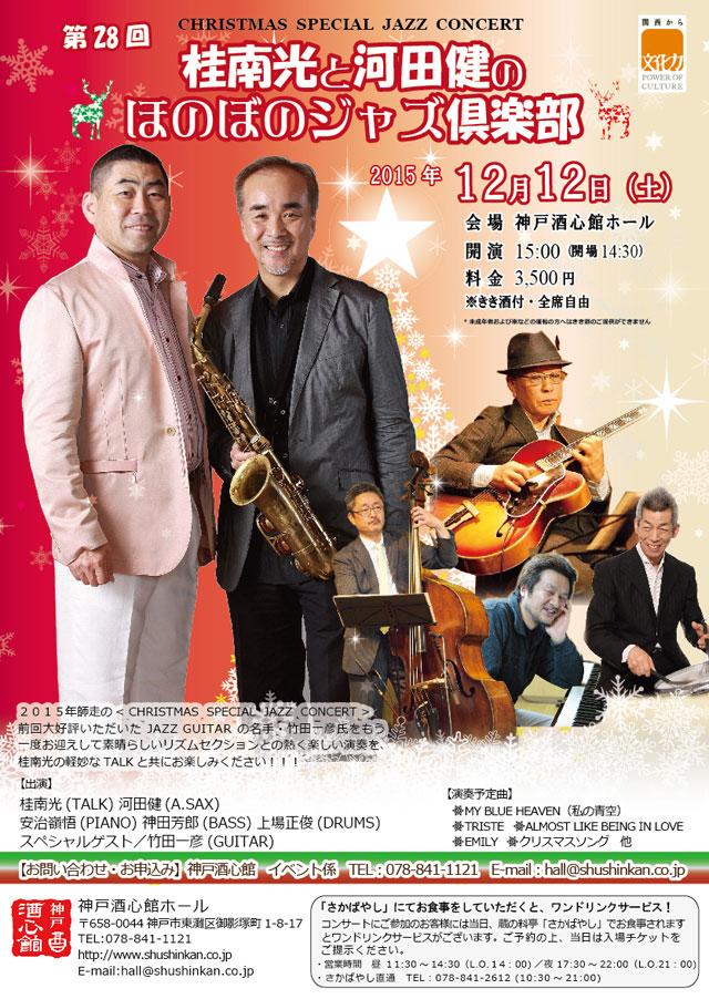 (2015.12.12)桂南光と河田健のほのぼのジャズ倶楽部|終了いたしました