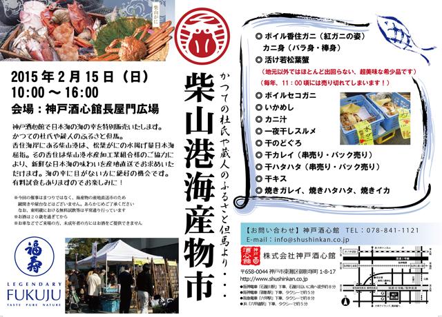 (2015.2.15)柴山港海産物市のご案内(終了いたしました)