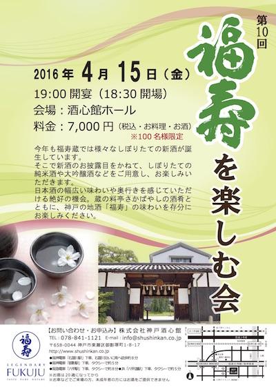 第10回 福寿を楽しむ会 神戸 (満席となりました)