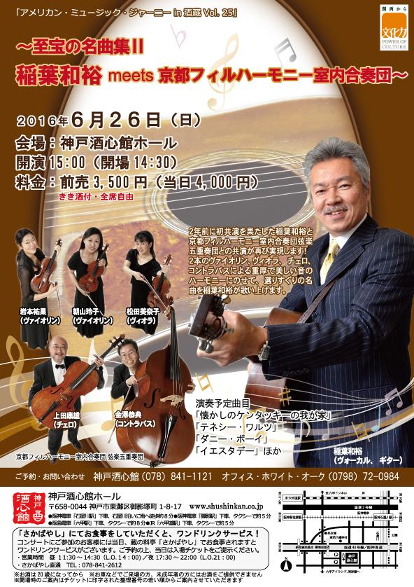 (2016.6.26)稲葉和裕&京都フィルハーモニー室内合奏団 弦楽五重奏団|終了いたしました