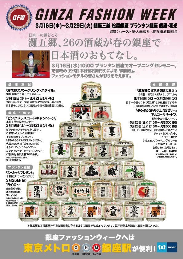 GinzaFashionWeek.jpg