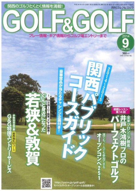 雑誌掲載のお知らせ(月刊ゴルフ&ゴルフ)