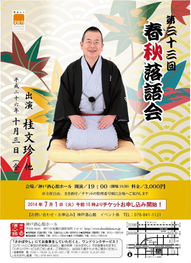 (2014.10.3)第33回春秋落語会(終了いたしました)