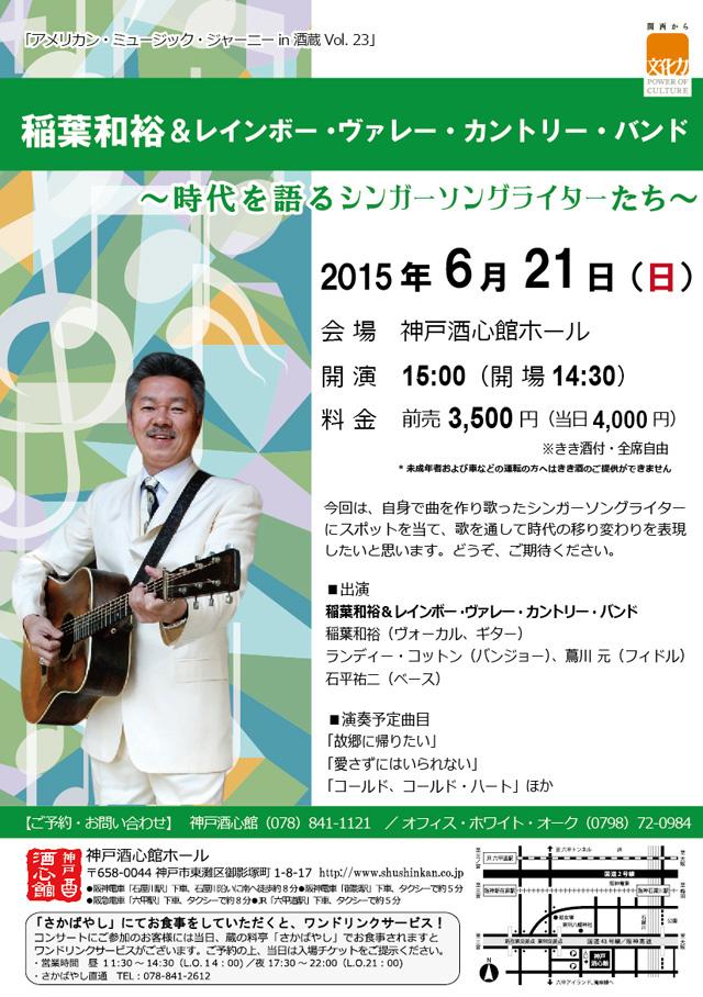 (2015.6.21)稲葉和裕&レインボー・ヴァレー・カントリー・バンド(終了いたしました)