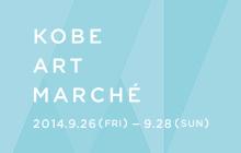 神戸アートマルシェに参加します