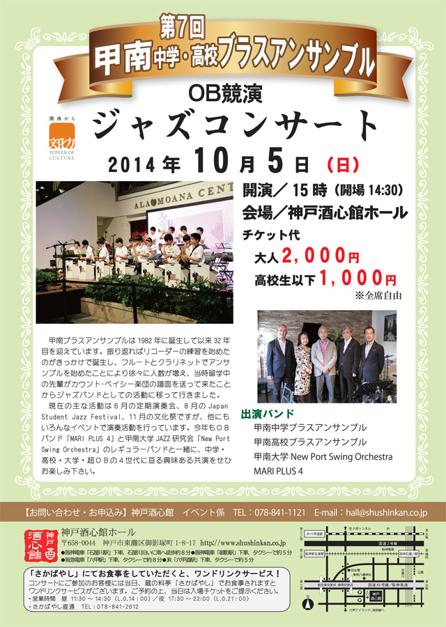 (2014.10.5)第7回甲南中学・高校ブラスアンサンブル(終了いたしました)