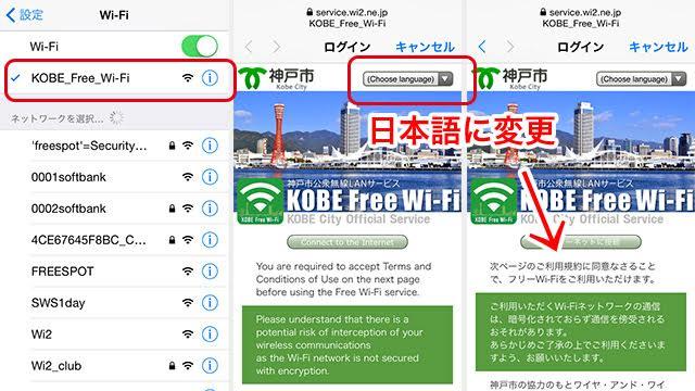 KOBE Free Wi-Fi 設置のお知らせ
