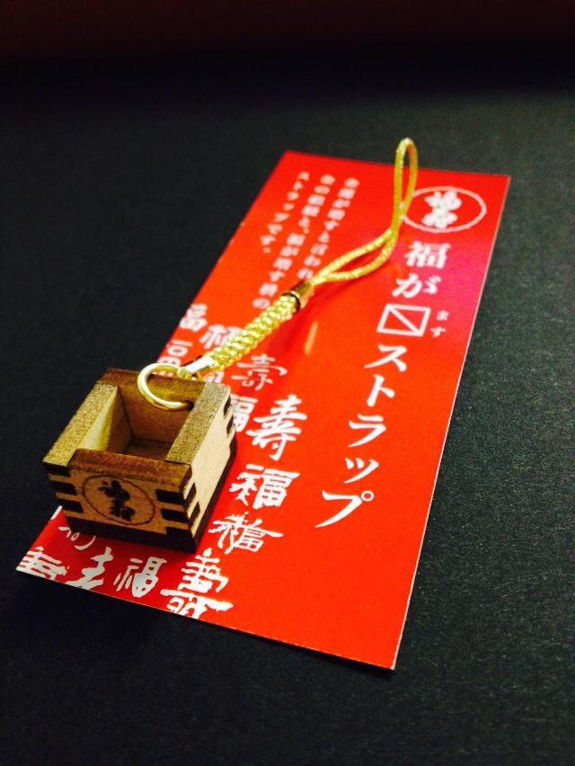 fukumasu1.jpg