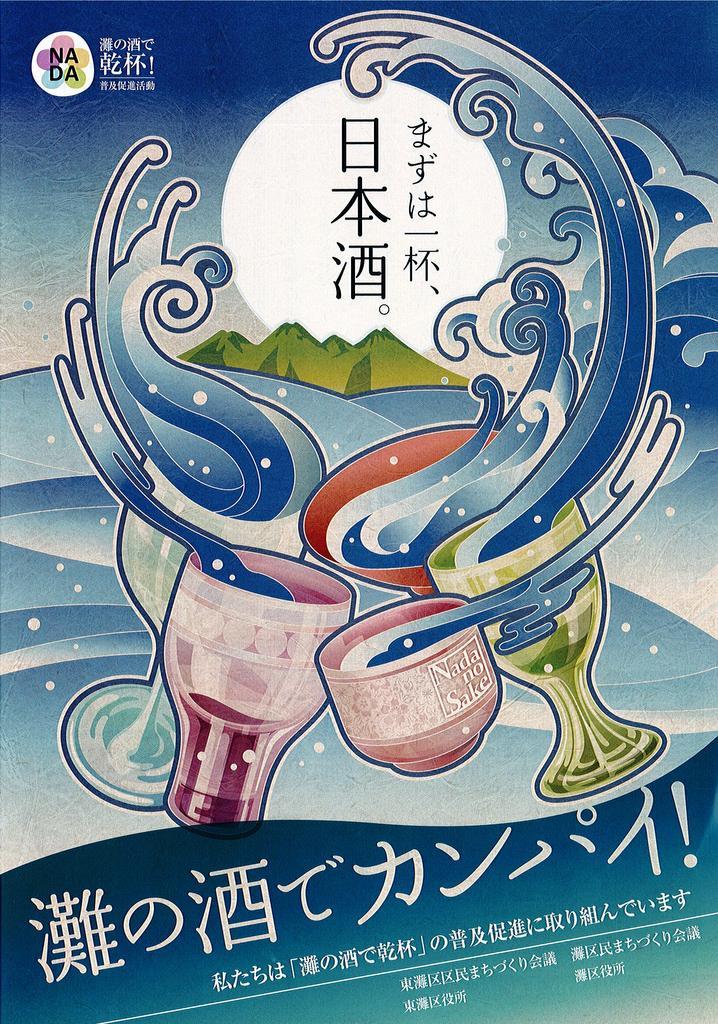 神戸市で日本酒の乾杯条例が施行されました