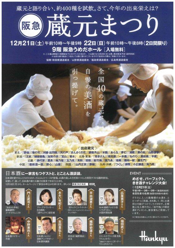 阪急「蔵元まつり」に参加します(12/21〜22)