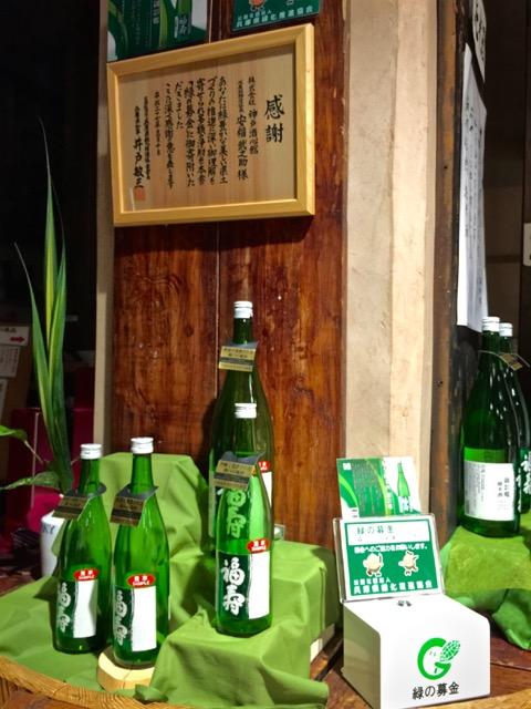 六甲山の環境保全活動を応援しています
