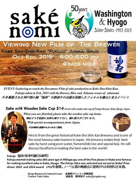 sake-nomi-hyogo-2.jpg
