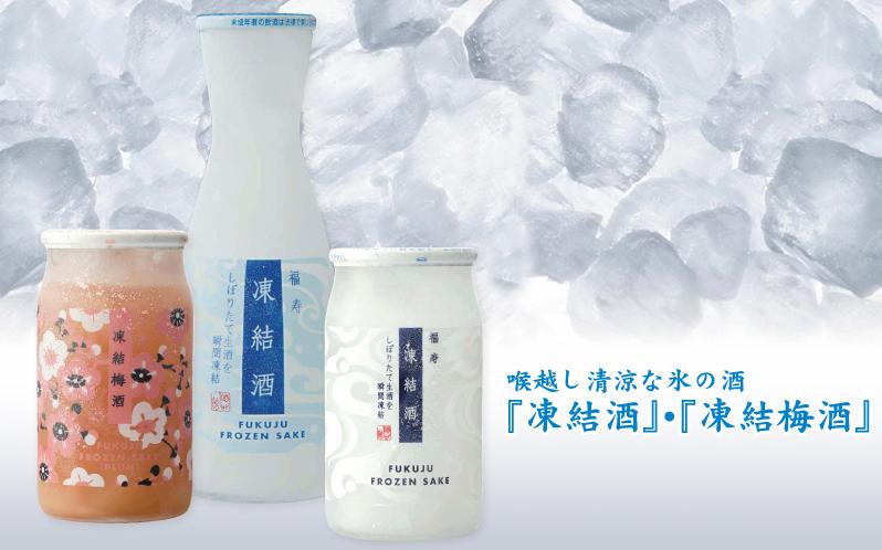 NHKおはよう日本 まちかど情報室で凍結酒が紹介されました