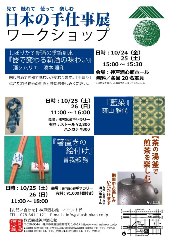 日本の手仕事展|ワークショップのお知らせ(終了いたしました)